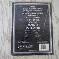 New 1984-1991 Yamaha Outboard Manual